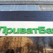 Fitch знизило рейтинг Приватбанку до обмеженого дефолту