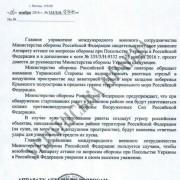 Документ з погрозами російського Міноборони з'явився в ЗМІ