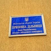 В Івано-Франківську відкрили нову призовну дільницю (фото)