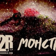 Гурт Друга ріка презентував нову пісню «Монстр»: аудіо