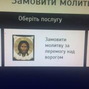 В Івано-Франківську можна замовити молитву через термінал (фотофакт)