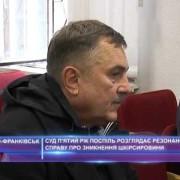 Івано-Франківськ: суд розглядає резонансну справу про зникнення шкірсировини (відео)