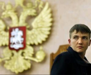 Заява Савченко: їде в «безпечну» Росію через політичне переслідування в Україні