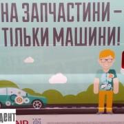 """На запчастини тільки машини: у Франківську """"вдарили"""" автопробігом по торгівлі органами(фото)"""