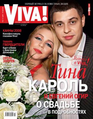 cover_viv_OGIR_Fin
