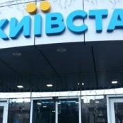 """""""Київстар"""" змінює тарифи, без згоди користувачів"""