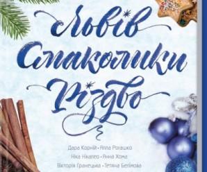 В Івано-Франківську презентували теплу збірку різдвяної прози