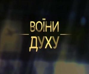 """Воїни духу"""": фільм про останні 5 днів оборони Донецького аеропорту"""