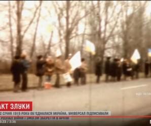 Україна відзначає День Соборності. Документ