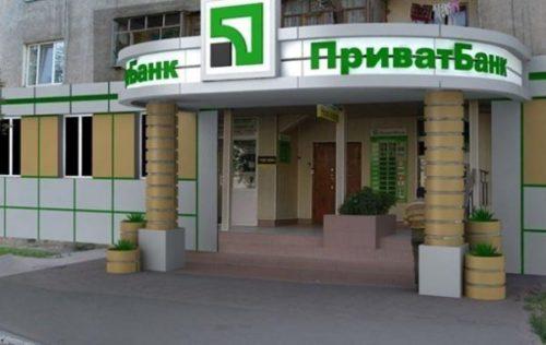 pryvat-bank-e1482075489884