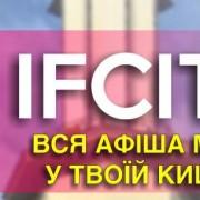 Анонс подій в Івано-Франківську, 15 січня 2017