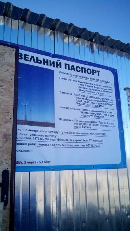 vitryaki-frankivshchna
