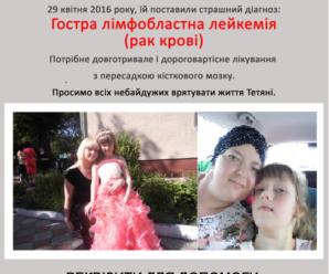 """""""Повернутися до донечки"""": 29-річна франківчанка потребує допомоги у боротьбі з раком крові"""