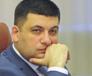 В Україні можуть ввести надзвичайний стан в енергетиці, – Гройсман