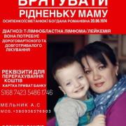 На Івано-Франківщині просять врятувати маму трьох дітей