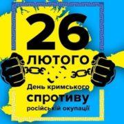 День спротиву окупації Криму. Крим – це Україна!