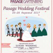 Найбільший весільний фестиваль в регіоні запрошує іванофранківців
