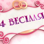 Шоу «4 весілля». Путівку у Туреччину виграла пара з Прикарпаття (ВІДЕО)