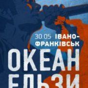 Весна в Івано-Франківську завершиться грандіозним концертом Океану Ельзи
