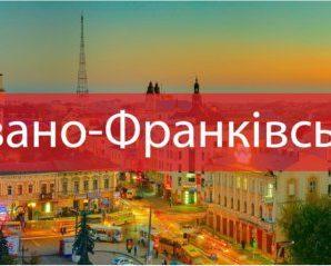 10 фото, які змусять вас відвідати Івано-Франківськ
