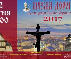 Вірян запрошують на Хресну дорогу вулицями Івано-Франківська