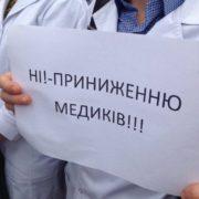 Франківські медики вийшли на пікет під ОДА, щоб заступитись за колегу, спійманого на хабарі (фото)