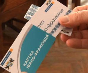 Мешканцям Івано-Франківська видадуть спеціальні картки для знижок в магазинах (ВІДЕО)
