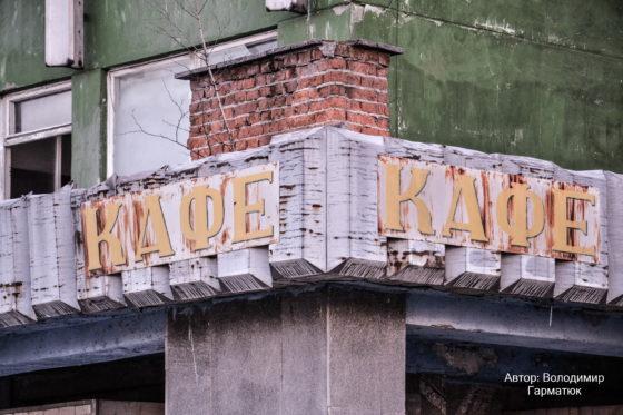 Будинки-привиди Івано-Франківська: як виглядає зсередини закинутий фурнітурний завод (фото)