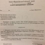 Міська влада планує збільшити статутний фонд МІУКу до 120 млн гривень. Не відзвітувавшись за отримані раніше 75 мільйонів (документ)