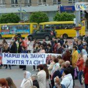 У Франківську відбулася хода «за сімейні цінності» (ФОТО)