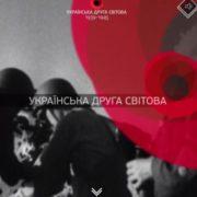 Друга світова: український внесок у перемогу над фашизмом