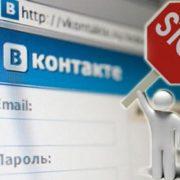"""Російські ресурси """"ВКонтакте"""", """"Однокласники"""" та інші можуть розблокувати"""