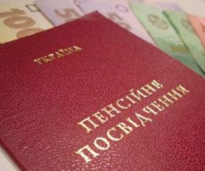 Як отримати пенсію українським мігрантам за кордоном