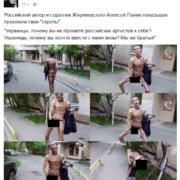 Панін у жіночій спідній білизні зайнявся мастурбацією на камеру (відео)