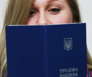 Як буде виглядати новий Трудовий кодекс і у що це виллється для українців