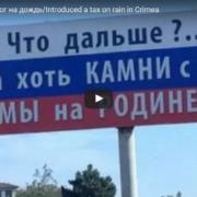 Люди в шоці: у Криму ввели податок на дощ