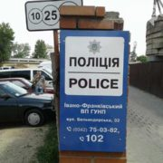 Хто нападає на людей в міському парку Франківська?