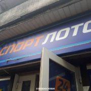 """В центрі Івано-Франківська """"прикрили"""" заклад з ігровими автоматами. ФОТО"""