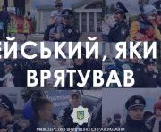 У Франківську розшукують людей, яким допомогли патрульні