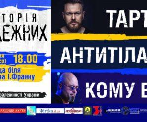 Концерт до Дня Незалежності проведуть біля драмтеатру