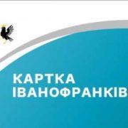 Влада Франківська порадувала пенсіонерів: помирати стане дешевше