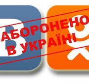 Небезпека використання російських соцмереж