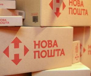 """""""Нова пошта"""" підвищує тарифи з 1 серпня"""