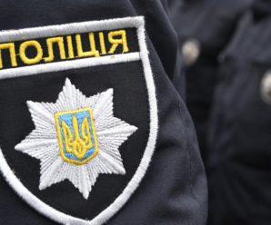 Обласна поліція набирає 25 нових працівників. Зарплата від 6,5 до 9 тисяч гривень