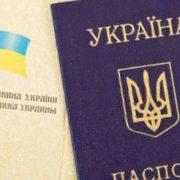Тепер свій номер платника податків можна вписати до паспорта