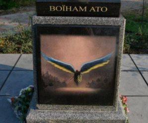 Це образа: український політик про пам'ятник героям АТО