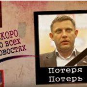 «Ватажок «ДНР» Захарченко помер» — блогер створив ексклюзивний відеонекролог (відео)