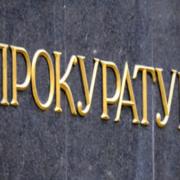 Прокуратурою доведено вину в.о. начальника Івано-Франківської митниці ДФС