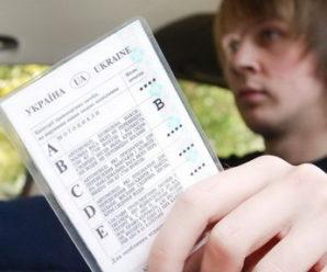 """Обов""""язкова заміна посвідчення водія: офіційне повідомлення від МВС"""