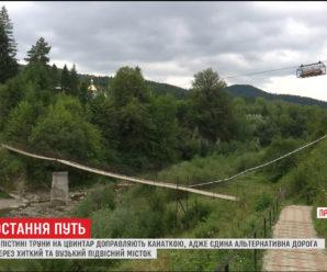 """На Івано-Франківщині померлих людей на кладовище відправляють на спеціальній """"канатці"""". ВІДЕО"""
